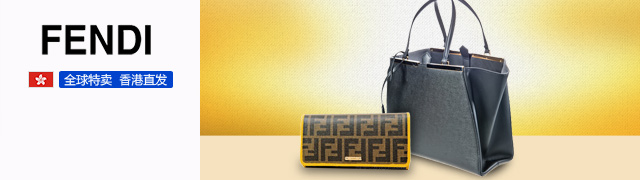 FENDI包包及配件专场