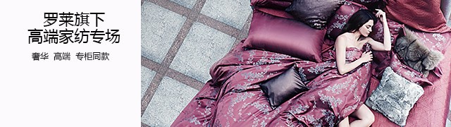 罗莱LUOLAI旗下高端家纺专场