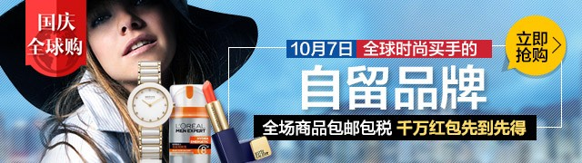 7天欢GO全球-国家馆返场