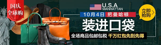 7天欢GO全球-美国馆