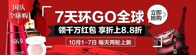7天环GO全球-开售