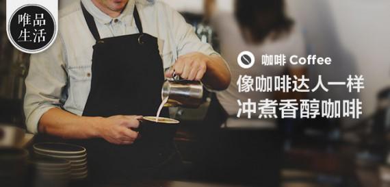 手冲咖啡特卖会