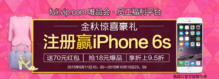 【唯品会】iPhone6S同步发售活动告知